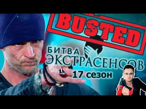 «Битва Экстрасенсов 17 Сезон 5 Выпуск 4 Часть» / 2001