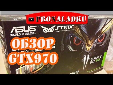 Обзор видеокарты от ASUS | STRIX GTX 970
