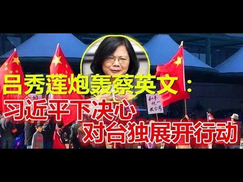 呂秀蓮炮轟蔡英文:習近平下決心對臺獨展開行動! - YouTube