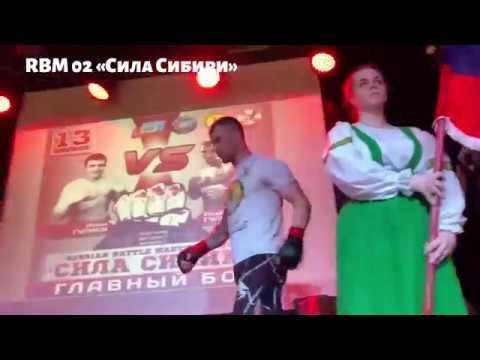 """Russian Battle Masters 02: """"СИЛА СИБИРИ"""". Highlights"""