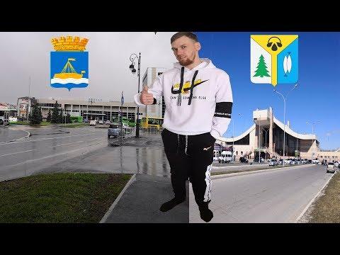 Нижневартовск Тюмень май 2019