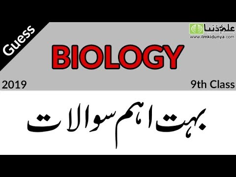 Lahore Board 9th Class Biology Past Papers - Up to Date Papers