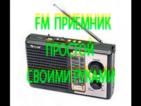 FM ПРИЕМНИК ПРОСТОЙ СВОИМИ