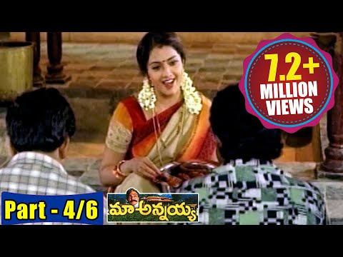 Maa Annayya Movie Parts 4/6 | Rajashekar, Meena | Volga Videos