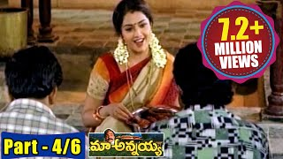 Video Maa Annayya Movie Parts 4/6 | Rajashekar, Meena | Volga Videos download MP3, 3GP, MP4, WEBM, AVI, FLV November 2017