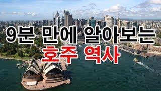 9분 만에 알아보는 호주 역사 [도도도]