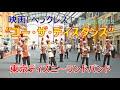 パーク再開12日目のTDLバンド 「ゴー・ザ・ディスタンス」2020.07.12 ディズニーランド Tokyo Disneyland Band Go the Distance/Hercules