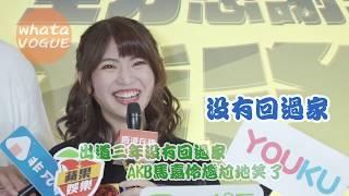 出道三年沒有回過家AKB48馬嘉伶尷尬的笑了.