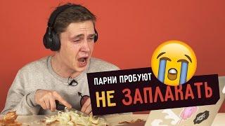 Парни пробуют НЕ ЗАПЛАКАТЬ ☑️(Мужчины не плачут! Так ли это на самом деле? Парни попробуют не плакать челлендж в новом видео! СМОТРИ ЛУЧШИ..., 2017-03-14T20:04:12.000Z)