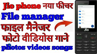 jio phone me file manager kaise use kare, jio phone me file manager kaise chalaye