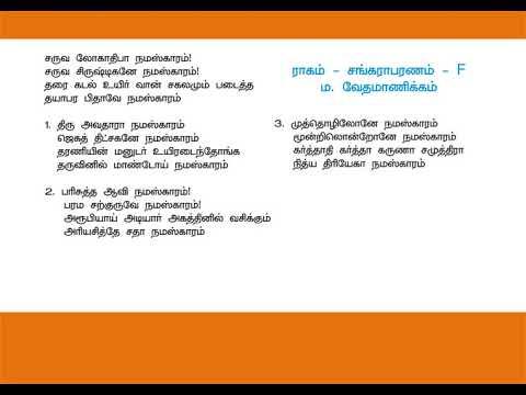 Saruva Logathiba Namaskaram சருவ லோகாதிபா நமஸ்காரம் Tamil Christian Kerthanaigal 66 Lyrics