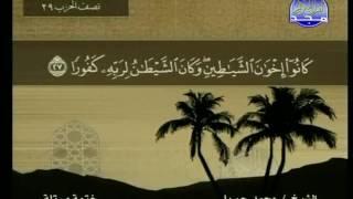 تحميل القران الكريم كاملا بصوت سعد الغامدي Mp3 برابط واحد
