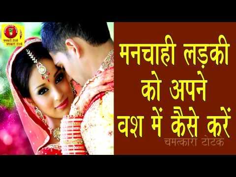 Ladki Ko Vash Me Karne Ka Mantra / लड़की को मंत्र से पटाये /Latest Tips