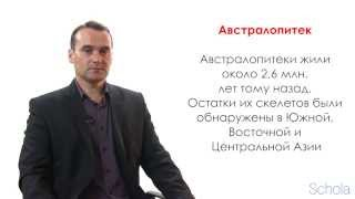 История Казахстана. Каменный век