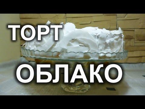 "торт ""Облако"" из белков"