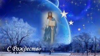 ПОЗДРАВЛЕНИЯ ДРУЗЕЙ С РОЖДЕСТВОМ ХРИСТОВЫМ!