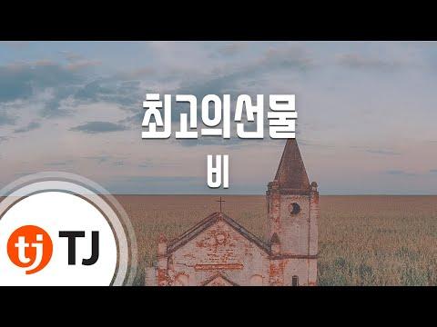 [TJ노래방] 최고의선물 - 비(Rain) / TJ Karaoke