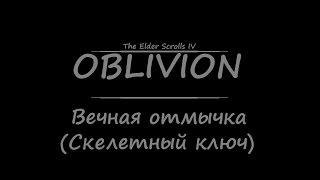 TES 4: Oblivion - Вечная отмычка.(Скелетный ключ)