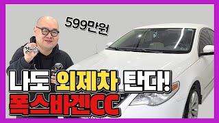 오토드림매매단지 폭스바겐CC중고 무사고 차량 판매!