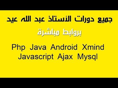 تحميل- -دورات- -الاستاذ-عبد-الله-عيد-مرفوعة-على-google-drive