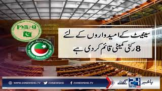 PML Q, PTI join hands for Senate elections