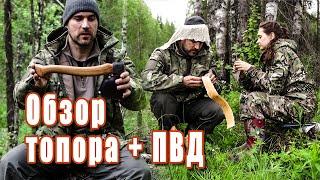 Обзор топора Аника + ПВД с Ромашкой. Еда на костре. Отдых на природе.  Добрые походы.