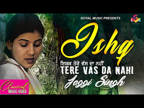 Jaggi Singh - Ishq Tere Vas Da Nahi HD - Goyal Music - Official Song