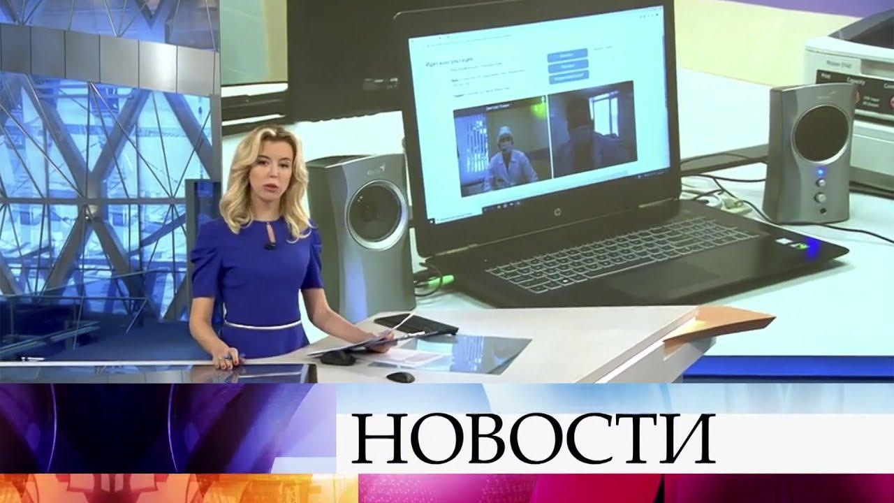 Выпуск новостей в 10:00 от 17.05.2020