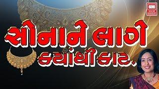 Sonane Lage Kyathi Kaat : Full Song : Pamela Jain : Most Populer Gujarati Bhajan : Soormandir