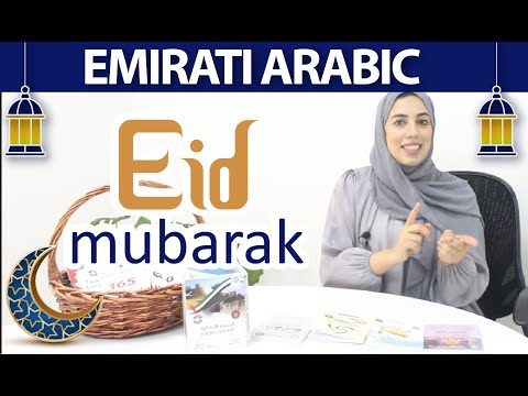 How to greet and reply to your Friends and Family on Eid | Eid Mubarak 2021 | Emirati Arabic