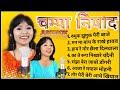 Champa Nishad All Cg Song JukeBox 2019 | Cg Most Popular Singer Evergreen Hits CG Songs