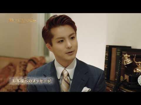 『グレート・ギャツビー』コメント映像/田代万里生