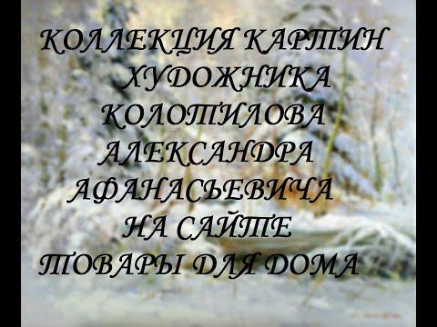 Художник Колотилов и его коллекция картин на сайте товаров для дома