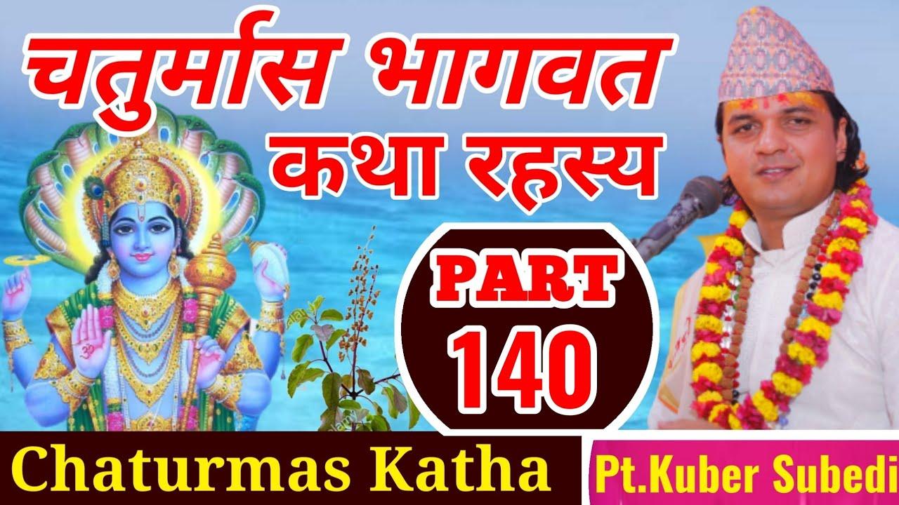 Day-140 || चतुर्मास भागवत रहस्य कथा || सुख शान्ती समृद्धीकाे भण्डार  Chaturmas Katha by Kuber Subedi