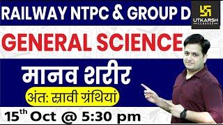 Human body #4 | General Science | Railway NTPC & Group D Special | By Prakash Sir |