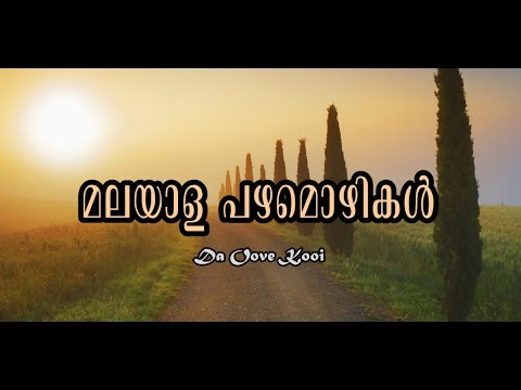 Malayalam Riddles About Sky And Moon
