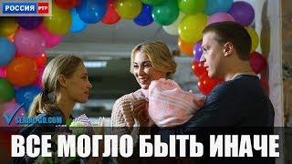Сериал Все могло быть иначе (2019) 1-16 серии фильм мелодрама на канале Россия - анонс