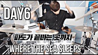 DAY6 (Even of Day) 'Where the sea sleeps' 파도가 끝나는 곳까지 / 드럼커버 / Drum Cover