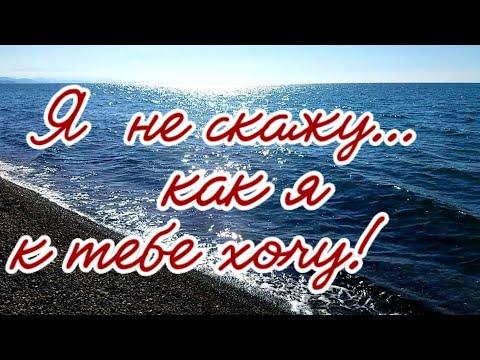 Я не скажу, как я к тебе хочу... Романтическая открытка для самого любимого