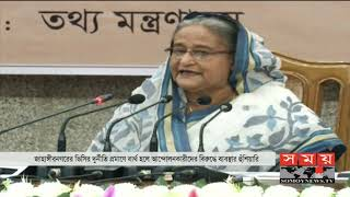 'ভিসির দুর্নীতি প্রমাণে ব্যর্থ হলে আন্দোলনকারীদের বিরুদ্ধে ব্যবস্থা' | Sheikh Hasina