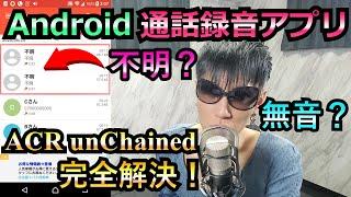 【Android用 通話録音アプリ】不明や無音解決!/ACR unChained screenshot 1
