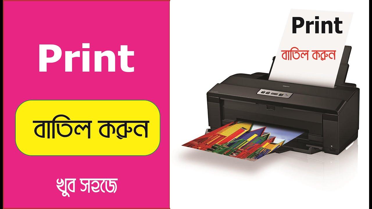 Bangla Type in 24 Minutes বাংলা টাইপিং শিখুন