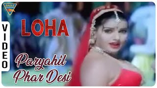 Paryahil Phar Desi Video Song || Loha The Iron Man HD Movie Songs ||  Gopi Chand, Gowri Pandit