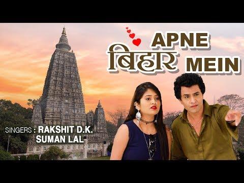 अपने बिहार में - APNE BIHAR MEIN   Latest Bihar Rap Song 2019   RAKSHIT D.K., SUMAN LAL   T-Series