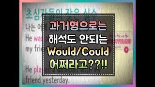 [세상에서 가장 쉬운 영어 104화] would, could, should, might#조동사#have p.p#기초영문법 thumbnail
