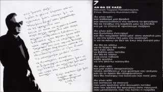 Notis Sfakianakis - An Tha Se Xasw (New Song 2013)