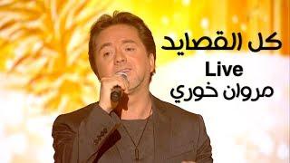 كل القصايد - مروان خوري - برنامج كل يوم جمعة