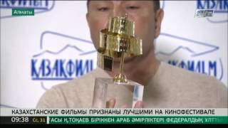 Казахстанские фильмы признаны лучшими на кинофестивале в Севастополе