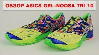 Обзор беговых кроссовок Asics Gel Noosa Tri 10 от Trendsport(Кроссовки Gel Noosa Tri 10 – это идеальный выбор для триатлетов и отличный вариант для бегунов на длинные дистанц..., 2015-06-05T09:16:21.000Z)