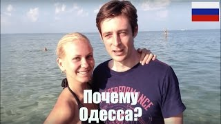 Belarusian girl (девушка) in Odessa - why you should come!
